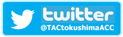 TAC徳島校公務員講座Twitter