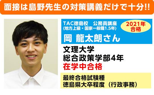 TAC徳島校 合格体験記